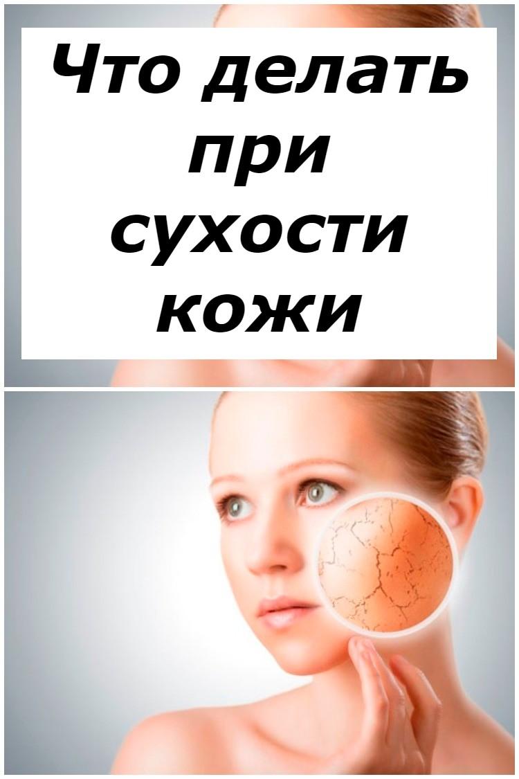 Что делать при сухости кожи