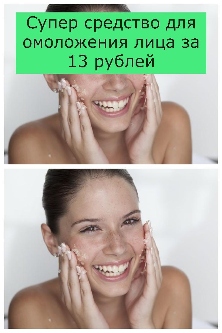 Супер средство для омоложения лица за 13 рублей