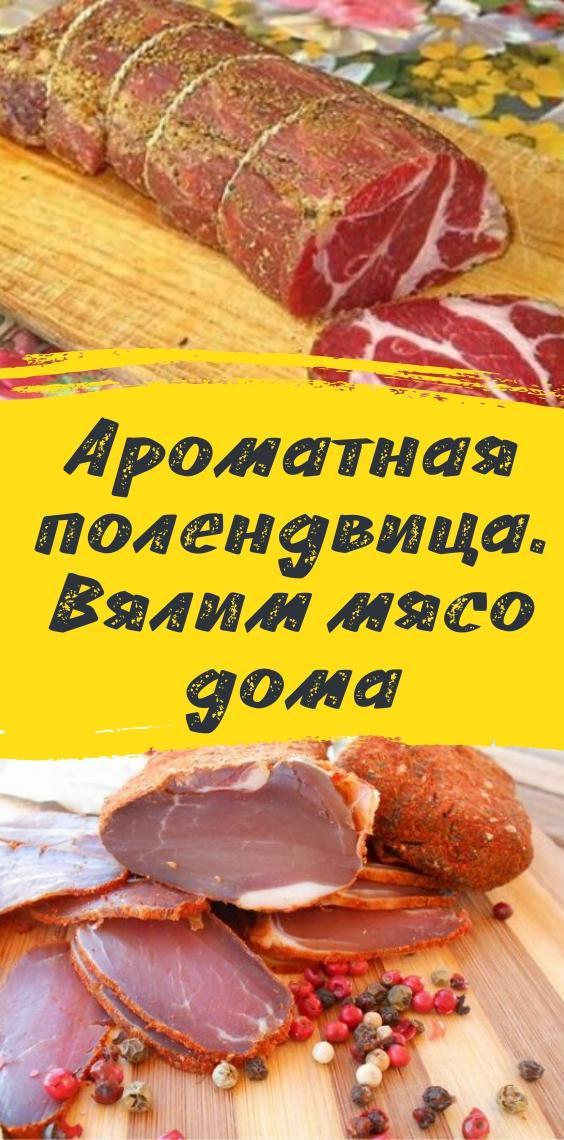 Ароматная полендвица. Вялим мясо дома